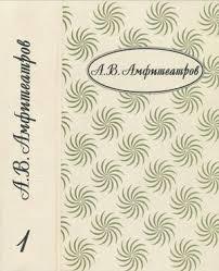 амфитеатров александр валентинович
