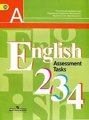 Английский язык english assessment tasks Контрольные задания  Английский язык english 2 4 assessment tasks Контрольные задания 2 4