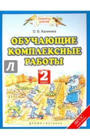 Книга Обучающие комплексные работы класс ФГОС Ольга  Обучающие комплексные работы 2 класс