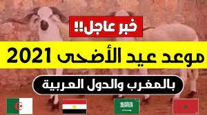 خبر عاجل!! رسميا هذا هو موعد عيد الاضحى 2021 بالمغرب والدول العربية   عيد  الاضحى في المغرب 2021 - YouTube