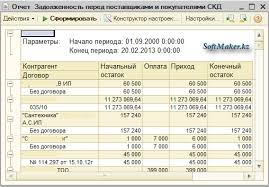 Обратная связь c автором сайта kz все для начинающих  Отчет 1С для конфигурации 1С Бухгалтерия 8 2 Задолженность перед поставщиками и покупателями