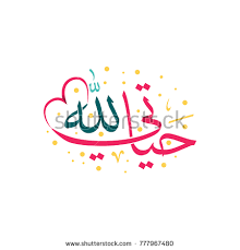 calligraphy my life god arabic font stock vector 777967480