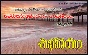 Best Good Morning Quotes In Telugu Hd Wallpapers Life Desenhos