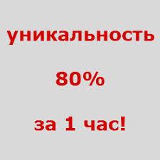 Как добиться уникальности текста СтудПроект Уникальность 80% за 1 час