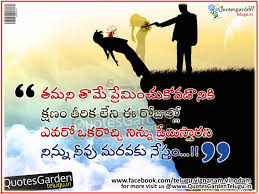 The Best And Most Comprehensive Love And Life Quotes In Telugu