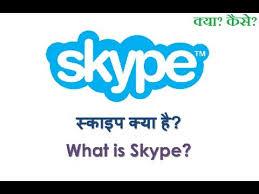 What Is Skype Skype Kya Hai Hindi Video By Kya Kaise