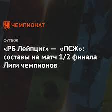 РБ Лейпциг» — «ПСЖ»: составы на матч 1/2 финала Лиги чемпионов - Чемпионат