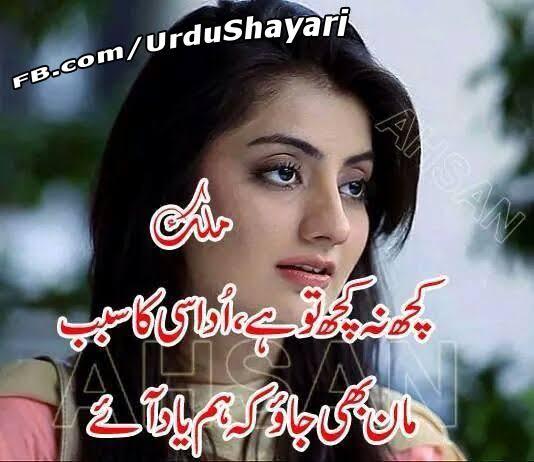 2 line shayari facebook
