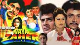 Animation Kahani Har Zamane Ki Movie