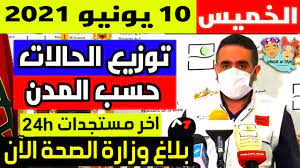 الحالة الوبائية في المغرب اليوم | بلاغ وزارة الصحة | عدد حالات فيروس كورونا  الخميس 10 يونيو 2021 - Akhbar24News.com