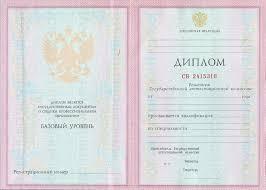 Проверка диплома о высшем образовании онлайн Проверка диплома о высшем образовании онлайн Москва