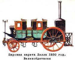 История паровых машин Паровая Карета Гарни Карета Хилла