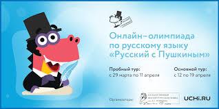 Картинки по запросу учи ру русский с пушкиным