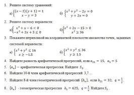 работа по математике за первое полугодие класс  Контрольная работа по математике за первое полугодие 9 класс