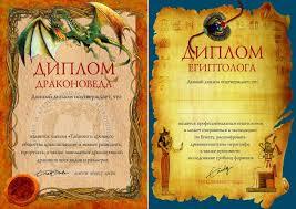 Шуточные дипломы Египтолога и Драконоведа no  Шуточные дипломы Египтолога и Драконоведа