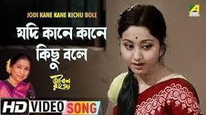 Jodi Kane Kane Kichu Bole | Jiban Rahasya | Bengali Movie Song | Asha  Bhosle - YouTube