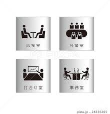 オフィスの部屋プレート一式のイラスト素材 28356265 Pixta