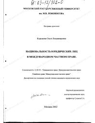 Диссертация на тему Национальность юридических лиц в  Диссертация и автореферат на тему Национальность юридических лиц в международном частном праве dissercat