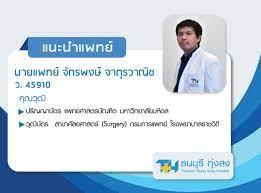รายชื่อแพทย์ – โรงพยาบาลธนบุรี ทุ่งสง