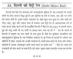short paragraph on delhi metro rail in hindi