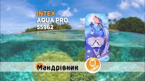 Набор для <b>плавания Intex</b> Aqua Pro 55962 - YouTube