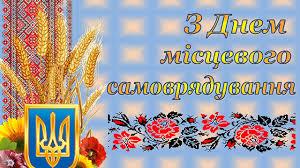 День місцевого самоврядування в Україні: привітання в картинках | Факти ICTV