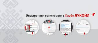 ЛУКОЙЛ ЛУКОЙЛ Белоруссия