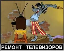 Картинки по запросу ремонт телевизора