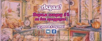 Производитель <b>Сибирские товары</b> | Купить кухонную посуду ...