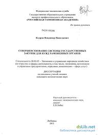 системы государственных закупок для нужд таможенных органов Совершенствование системы государственных закупок для нужд таможенных органов