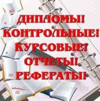 Курсовые Работы Услуги в Алматы kz Пишем дипломные и курсовые работы Профессиональные педагоги