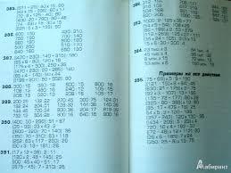 из для Устный счет класс Пособие для начальной школы  Иллюстрация 12 из 12 для Устный счет 4 класс Пособие для начальной школы Татьяна Шклярова Лабиринт