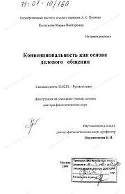 Диссертация на тему Конвенциональность как основа делового  Диссертация и автореферат на тему Конвенциональность как основа делового общения научная
