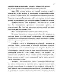 Декан НН Курсовая работа по экономике организации c  Страница 5 Курсовая работа по экономике организации
