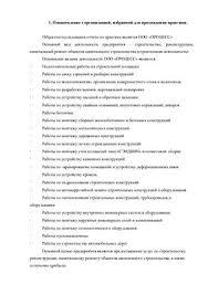 Отчет о прохождении практики в пенсионном фонде flat yar ru Отделе был составлен план прохождения практики который я успешно выполнил Отчет о прохождении экономической