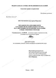 Диссертация на тему Механизм реализации норм уголовно  Диссертация и автореферат на тему Механизм реализации норм уголовно исполнительного права регулирующих исполнение