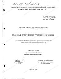Диссертация на тему Правовые презумпции в уголовном процессе  Диссертация и автореферат на тему Правовые презумпции в уголовном процессе научная