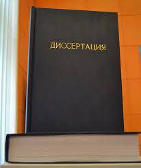 Переплет диссертаций твердый переплет диссертации Люкс Переплет Переплет диссертации