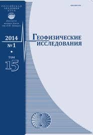 ИФЗ РАН Журнал Геофизические исследования включен в список ВАК Поздравляем Редакцию журнала Геофизические исследования с включением журнала в Перечень российских рецензируемых научных журналов в которых должны быть