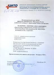 Шавырин Дмитрий Александрович Объявление о защите диссертации