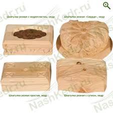 <b>Резные</b> деревянные <b>шкатулки</b> - Предметы интерьера - купить по ...