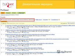 Презентация на тему proquest dissertations and theses Крупнейшая  7 Доказательная медицина