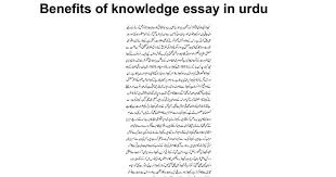 benefits of knowledge essay in urdu google docs