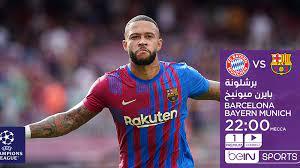 مشاهدة مباراة برشلونة وبايرن ميونيخ في بث مباشر عبر beIN SPORTS