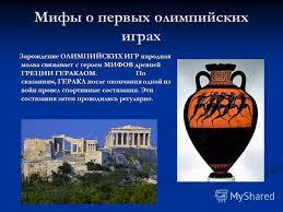 Презентация на тему История олимпийских игр теоретический урок  3 Мифы