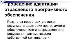 Отчет о производственной практике в ОАО Сибнефтепровод   Проведение адаптации отраслевого программного обеспечения