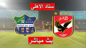 بث مباشر مباراة الاهلى ومصر المقاصة فى الدورى المصرى - YouTube