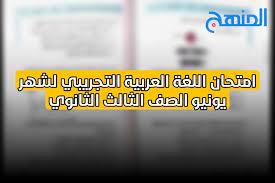 امتحان اللغة العربية التجريبي لشهر يونيو الصف الثالث الثانوي