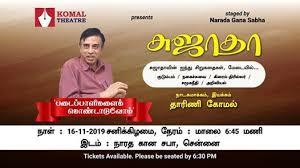 SUJATHA - TAMIL Play at Narada Gana Sabha, Chennai