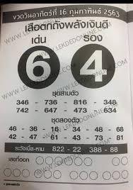 แนวทางหวยซอง16/2/63 หวยซองเด็ดๆ เลขเด็ดหวยซอง หวยซองล่าสุด หวยทำมือ
